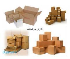 ساخت و تولید انواع کارتن های سه و پنج لایه