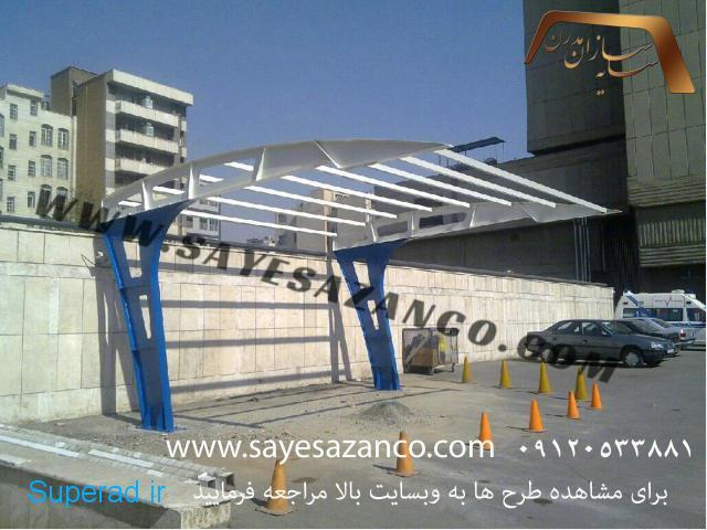 سایه سازان مدرن ساخت سایبان های پارکینگ  خودرو