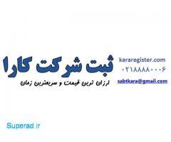 با کارا در ایران ثبت شرکت کنید