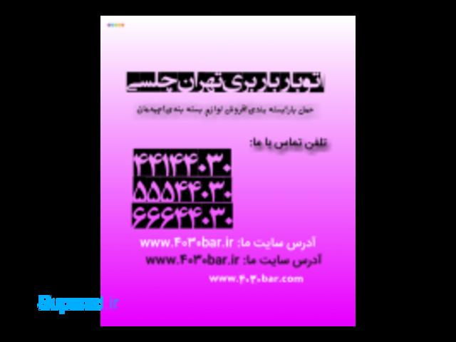 اتوبار باربری فروش کارتن و لوازم بسته بندی تهران چلسی