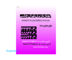 اتوبار باربری|فروش کارتن و لوازم بسته بندی تهران چلسی