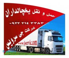 خمل و نقل محصولات لبنی در قزوین