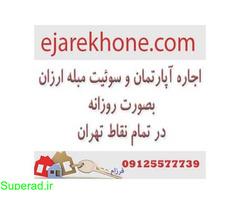 اجاره آپارتمان مبله در تهران -اجاره خونه