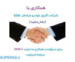 ارائه نمایندگی فروش شرکت اگزوز خودرو خراسان
