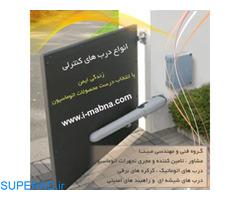 فروش و نصب و خدمات پس از فروش کلیه درب های اتوماتیک ، دوربین های مدار بسته ، خانه های هوشمند
