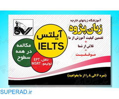 برگزاری دوره ی جدید کلاس های بحث آزاد در آموزشگاه زبان پژوه