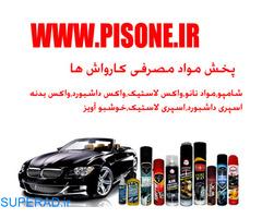 مشاوره و فروش محصولات کارواش ها