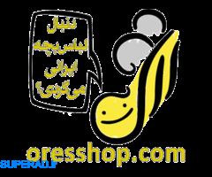 پوشاک، اسباببازی و کتاب کودک ایرانی تا 60% تخفیف