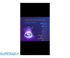 خرید و فروش بیتکوین تهران و شهرستان