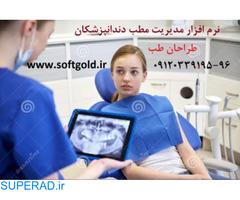 نرم افزار مطب دندانپزشکی