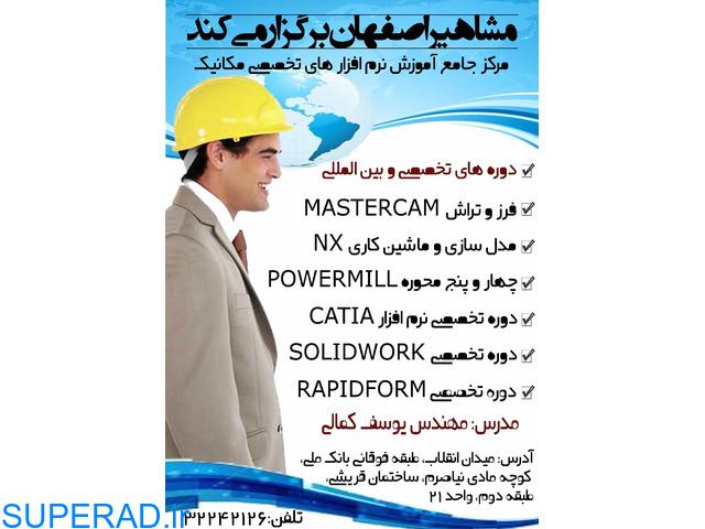 آموزشگاه مشاهیر اصفهان