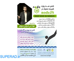 دوره شیرجه عمیق در node js