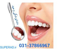 انجام کلیه خدمات دندانپزشکی