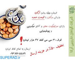 فروش ویژه روغن آرگان اصل مراکش با قیمت عمده
