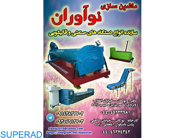 ماشین آلات قالیشویی