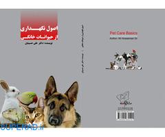 کتاب اصول نگهداری حیوانات خانگی نوشته دکتر علی حسینیان