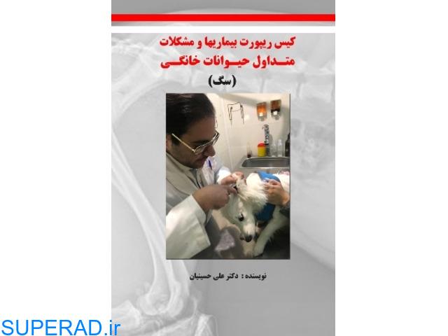 کتاب کیس ریپورت بیماریها و مشکلات متداول حیوانات خانگی (سگ) نوشته دکترعلی حسینیان
