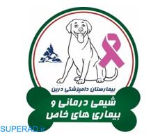 شیمی درمانی حیوانات دامپزشکی درین