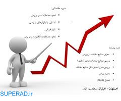 دوره های آموزش خصوصی عملیاتی و تجربی انجام معاملات در بورس اوراق بهادار در اصفهان