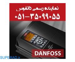 نماينده رسمي اينورتر دانفوس در مشهد