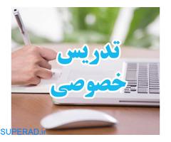 تدریس خصوصی نرم افزار ایتبس Etabs