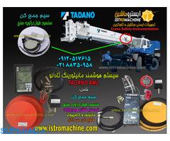 نصب و فروش سیستم هوشمند مانیتورینگ اوریجینال جرثقیل های تادانو  TANAO AML