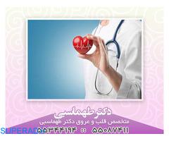 متخصص قلب و عروق دکتر طهماسبی