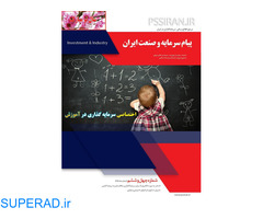 تنها نشریه تخصصی معرفی پروژه های سرمایه گذاری در ایران