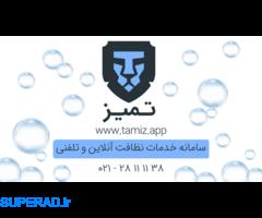 تمیز، شرکت خدماتی نظافتی در تهران