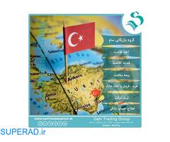 گروه بازرگاني سام | اقامت ترکيه | خرید ملک در ترکیه | ثبت شرکت