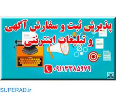 پذیرش و قبول سفارشات ثبت آگهی تبلیغاتی اینترنتی