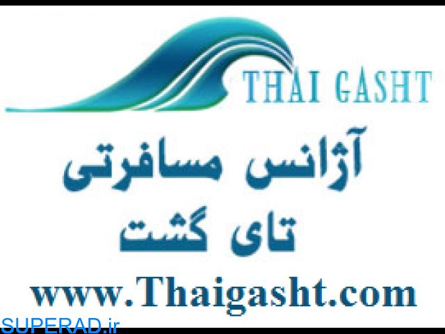 تور تایلند