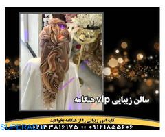 بهترین آرایشگاه زنانه در شرق تهران