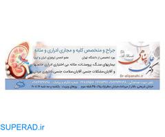 متخصص ارولوژی خوب در شمال تهران