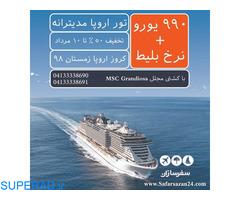 سفرسازان: تور کشتی کروز | تور اروپا |تور آنتالیا
