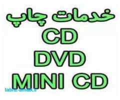 چاپ CD/DVD/MINI CD (سی دی-دی وی دی)چشم جهان) 88301683-021