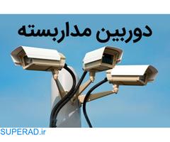 خرید دوربین های مداربسته و دزدگیر اماکن
