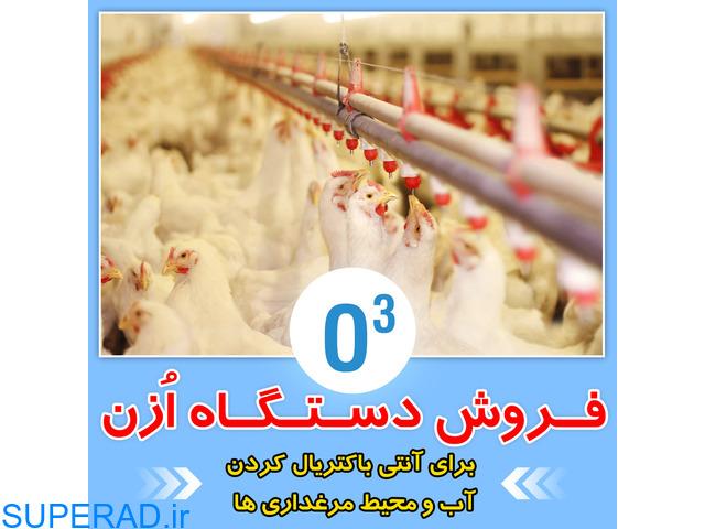 فروش دستگاه ازن ژنراتور برای مرغداری ها
