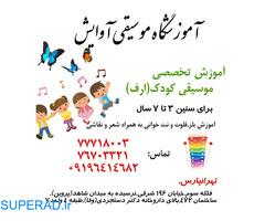 آموزش تخصصی موسیقی کودک در تهرانپارس