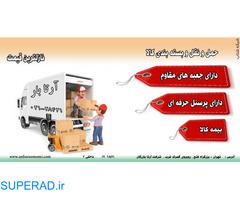 خدمات بسته بندی و حمل و نقل سریع و مطمئن اثاثیه و باربری بین شهری در تهران