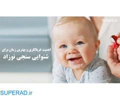 مرکز شنوایی سنجی نوزادان در تهران