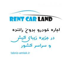 اجاره خودرو در کیش بدون راننده