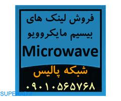 فروش تجهیزات و لینک های بیسیم مایکروویو Microwave