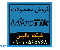 فروش ویژه محصولات و تجهیزات میکروتیک Mikrotik