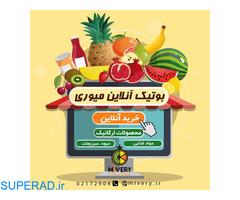 فروشگاه آنلاین میوه ، سبزیجات مواد غذایی و محصولات ارگانیک میوری