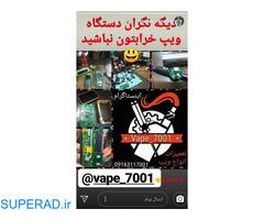 تعمیر ویپ vape_7001 تعمیرات تخصصی انواع ویپ