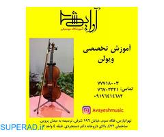 آموزش ویلون در تهرانپارس