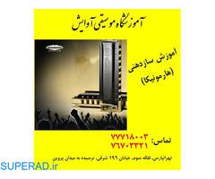 آموزش تخصصی سازدهنی/هارمونیکا در تهرانپارس