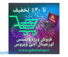 فروش ویژه آنتی ویروس ویندور خانگی و سرور | اندروید | مک | لینوکس