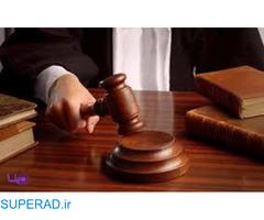 وکیل تخصصی روابط کارگر ؛ کارفرما - وکیل متخصص اداره تعاون کار و رفاه اجتماعی